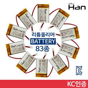 무료배송-더한 리튬폴리머배터리 3.7V   30~5000mAh