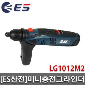 ES산전 충전미니그라인더/LG1012M2/8220-N/30 동급/