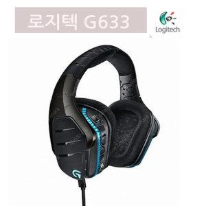 병행로지텍 G633 게이밍 헤드셋 / 7.1채널 서라운드