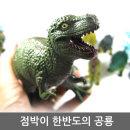 점박이 한반도의 공룡 교육용모형완구 티라노사우루스