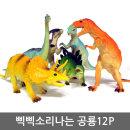 소프트 공룡모형 12마리 1세트 티라노사우루스 장난감