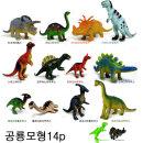 공룡모형완구/티라노사우루스 장난감 14p