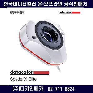 데이터컬러 스파이더X엘리트 SPYDERXELITE 공식판매점