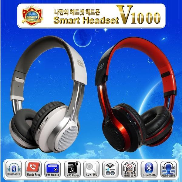 스마트헤드셋V1000 블루투스 삼성헤드폰 이어폰헤드셋