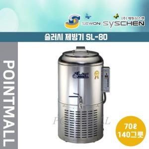 세원 슬러시아 SL-80(원형1구) 육수냉각기 서울무배