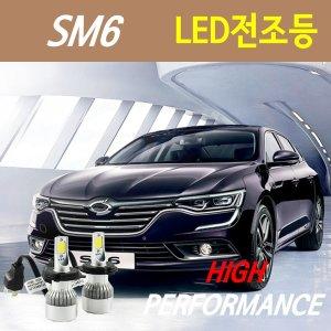 1년 AS SM6 LED전조등(안개등) 8000루멘