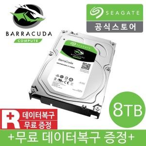 8TB Barracuda ST8000DM004 +무료데이터복구+당일발송+
