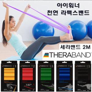 천연 라텍스밴드 모음 - 세라밴드 운동밴드 고무밴드