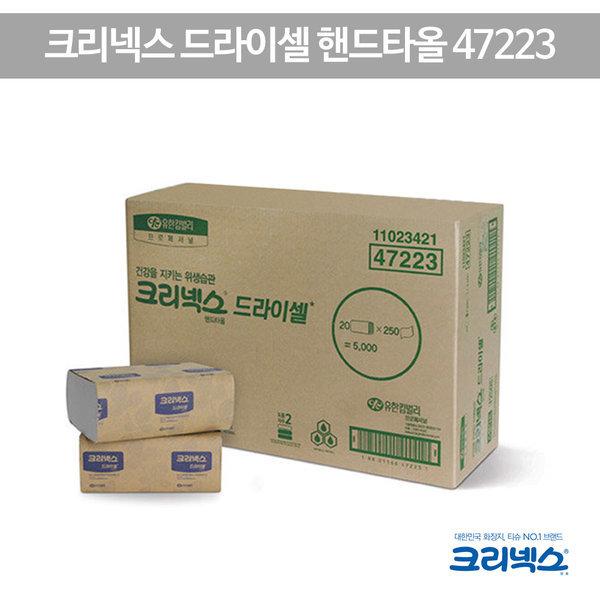 크리넥스 드라이셀 핸드타올 F250 5000매 (1box) 47223