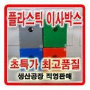 플라스틱 이삿짐 박스 이사 700x450x500 이사용박스