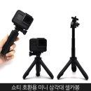 고프로 액션캠 미니 셀카봉 삼각대 쇼티 호환 (무박스)