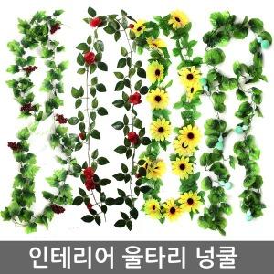 넝쿨조화/조화/넝쿨/울타리넝쿨/담쟁이넝쿨/포도/장미
