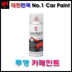 NNN-02 제일 투명 카페인트 광택 마감 보호제