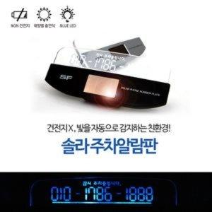삼진-솔라 LED 전화번호 알림판 주차알림판 LED주차알