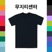 반팔 무지 컬러 U넥 V넥 면 티셔츠 단체작업가능