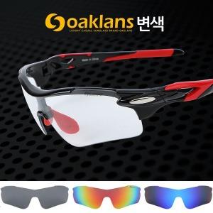 S54 변색 4종세트 편광선글라스 스포츠고글