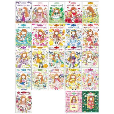 마법의 정원 이야기 시리즈 전23권 세트 : 마법의정원21권+허브레슨북2권