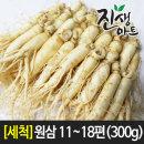 국산 가정용 싱싱한 인삼 세척인삼 원삼11-18편(300g)