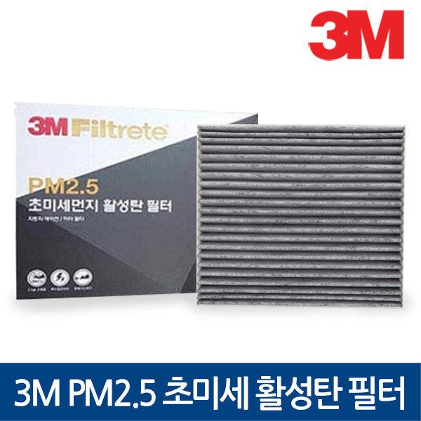 3M PM2.5 초미세 활성탄 에어컨필터/싼타페더스타일