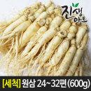 국산 가정용 싱싱한 인삼 세척 원삼 24-32편(600g)