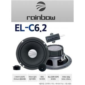 레인보우 카 6.5인치 2웨이 멀티스피커셋 EL-C6.2