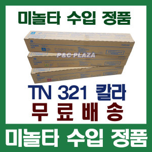 정품토너 TN-321C/321M/321Y/Bizhub C028 C224 C284