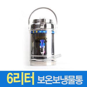한양금속 업소용 스텐 보온보냉물통 6호 6L