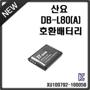 산요 DB-L80(A) 호환배터리 VPC GH1 X1200 GX1 CG102