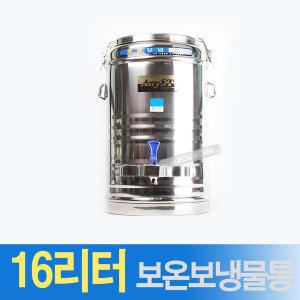 한양금속 업소용 스텐 보온보냉물통 16호 16L
