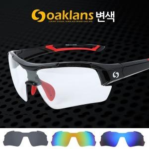 S33 변색 3종세트 편광선글라스 스포츠고글