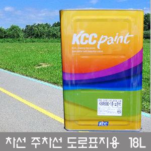 KCC도로표지용 페인트 18L백색 황색 차선 주차장 마크