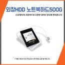 외장 HDD500GB 노트북 주변기기(개별구매불가상품)