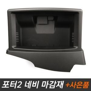 JY 포터2 상단 네비 매립 마감재 Ver2 최신형 7/8인치
