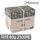 한솔 A4 미색복사용지(A4용지) 80g 2500매 1BOX