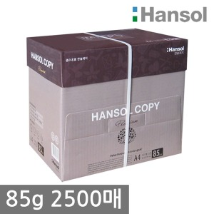 한솔 A4 복사용지(A4용지) 85g 2500매 1BOX/더블에이