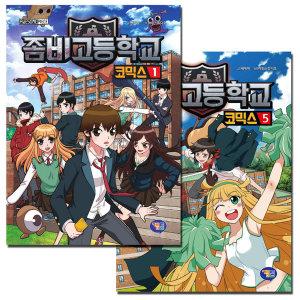(겜툰) 좀비고등학교 코믹스 1-5 (전5권)