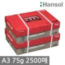 한솔 A3 복사용지(A3용지) 75g 1250매 2BOX/A4용지