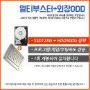 SSD128G+500G 멀티부스트(개별구매불가상품)