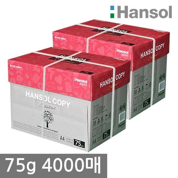 한솔 A4 복사용지(A4용지) 75g 2000매 2BOX