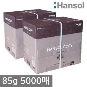 한솔 A4 복사용지(A4용지) 85g 2500매 2BOX
