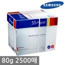 삼성 SS페이퍼 A4 복사용지(A4용지) 80g 2500매 1BOX