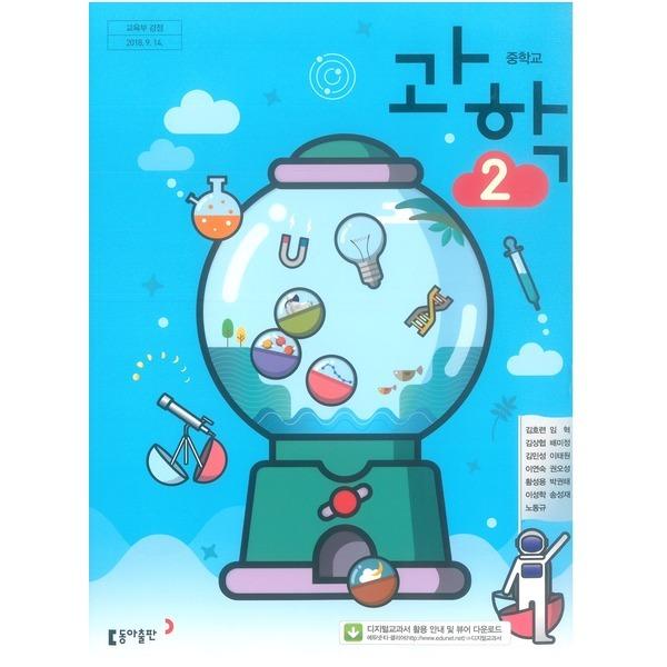 (교과서) 중학교 과학 2 교과서 동아/2015개정/새책수준