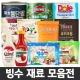 샤니 / 팥빙수재료모음/빙수팥/빙수떡/콩고물/연유/시럽