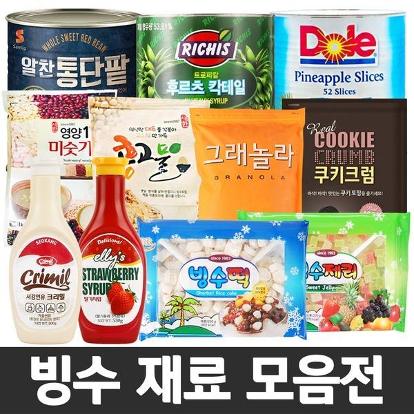 팥빙수재료모음/빙수팥/빙수떡/콩고물/연유/시럽