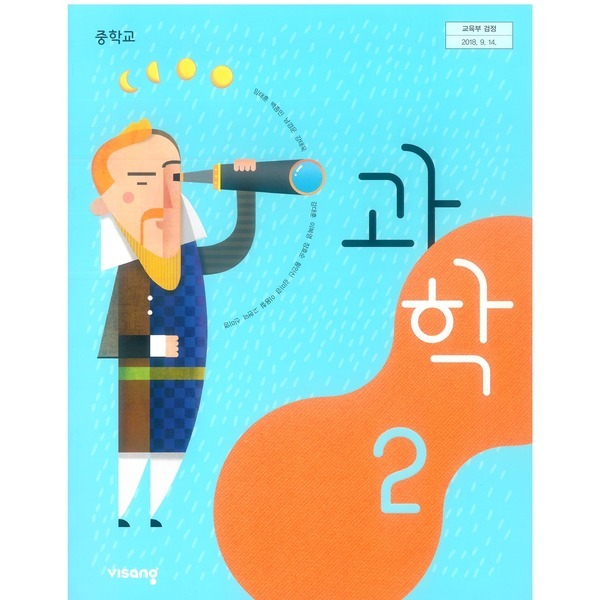(교과서) 중학교 과학 2 교과서 비상/2015개정/새책수준