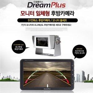 모델명:DP-9900M/52만화소후방카메라 7인치모니터세트