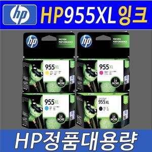 HP955잉크 HP955XL잉크 대용량정품잉크 HP955 HP955XL