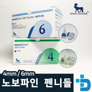 노보파인 인슐린 펜니들 100개(4mm/6mm) 멸균주사침