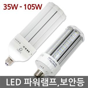 LED 파워램프 보안등 가로등 공장등 30w 50w 75w 105w