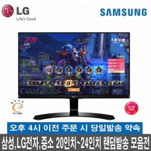삼성 LG 중소 20인치 22인치 23인치 24인치 랜덤발송